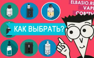 Как выбрать хорошую электронную сигарету