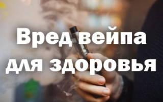 Вейп вреден или нет без никотина