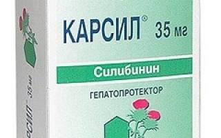 Инструкция по применению таблеток карсил