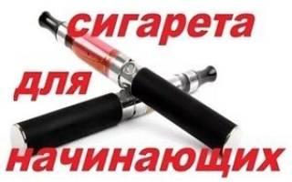 Как выбрать электронную сигарету для новичка