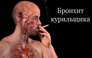 Бронхит из за курения