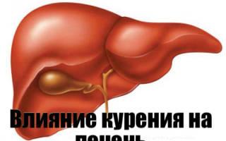 Как влияет курение на печень