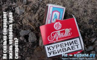 1 Сигарета сокращает жизнь на