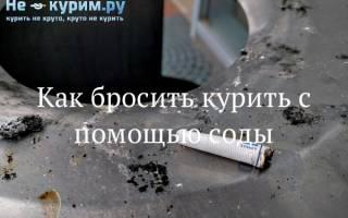 Бросить курить с помощью соды отзывы
