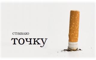 Бросить курить с помощью пластыря