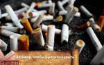Заговор против курения на себя