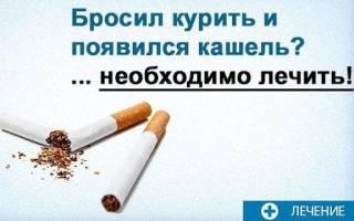 Бросила курить начался кашель