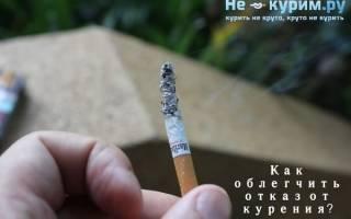 Как бросить курить с помощью