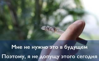 Бросать курить постепенно или сразу