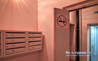 Запрещено ли законом курить в подъезде