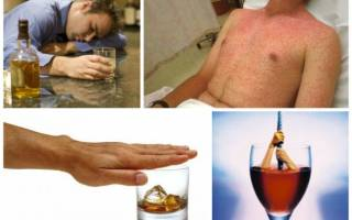 Аллергия на алкоголь красные пятна на теле