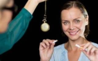 Как бросить курить гипноз