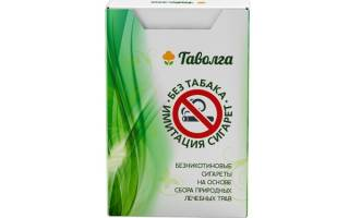 Безвредные сигареты на травах