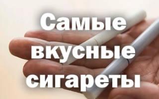 Ароматные сигареты самые вкусные