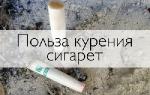 Есть ли польза в сигаретах