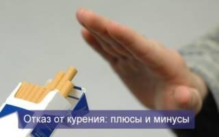 Бросил курить какие плюсы