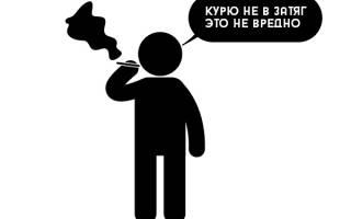 Если курить не в себя что будет