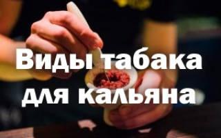 Как выглядит табак для кальяна